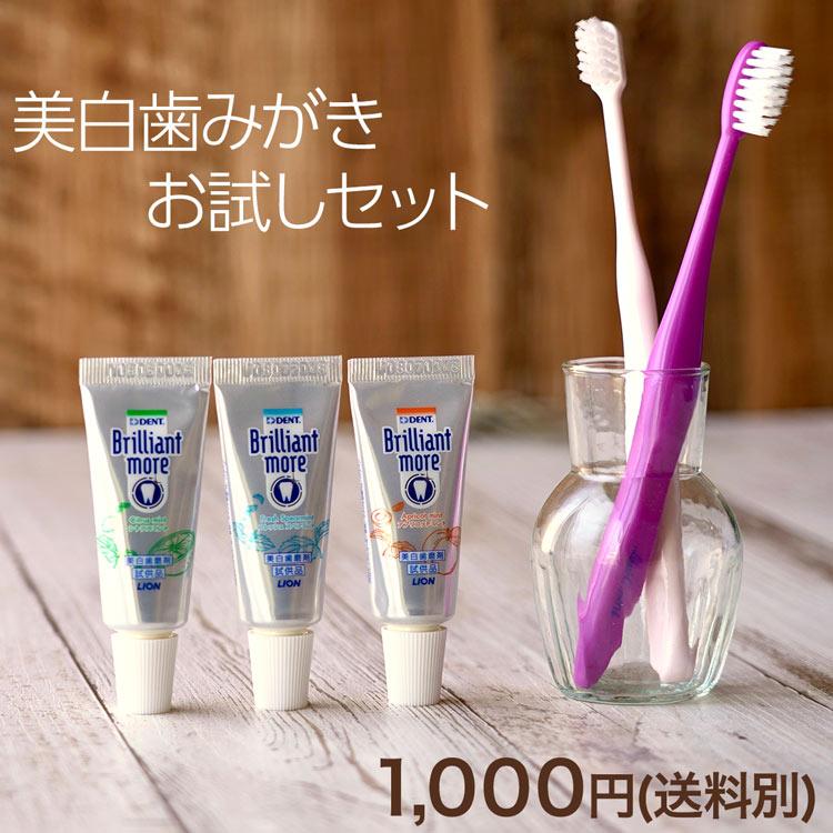 ホワイトニング美白歯磨きのお試し5点セット