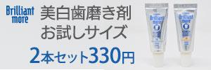 """""""ブリリアントモア2本お試し"""""""