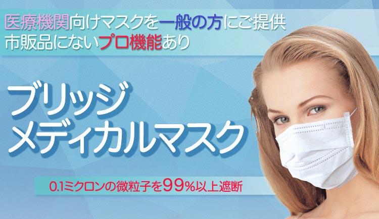 医療機関向け日本製マスク