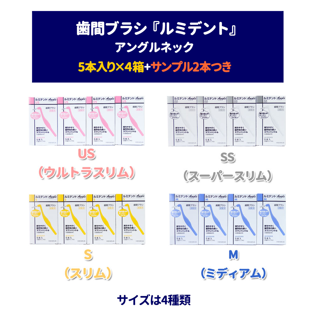 ルミデントアングルネック4箱セットサンプル付き種類は4種類ございます。
