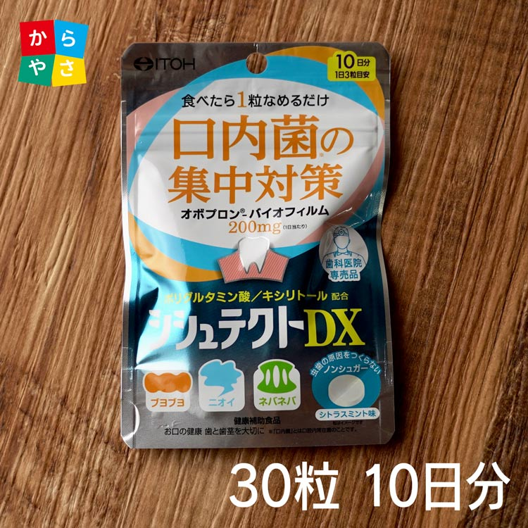 The oral health food Ito Chinese medicine shipment that a buccal bacteria  measures healthy tongue follows on 1st for dentistry monopoly モリムラシシュテクト DX