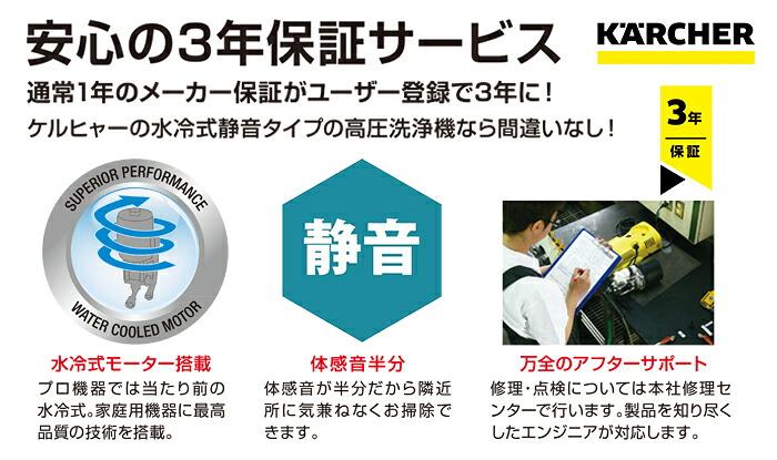 ケルヒャー高圧洗浄機 K4サイレントホームキット