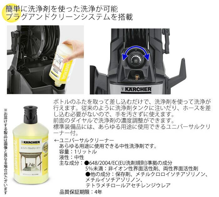 ケルヒャー高圧洗浄機 K5サイレントカー&ホームキット