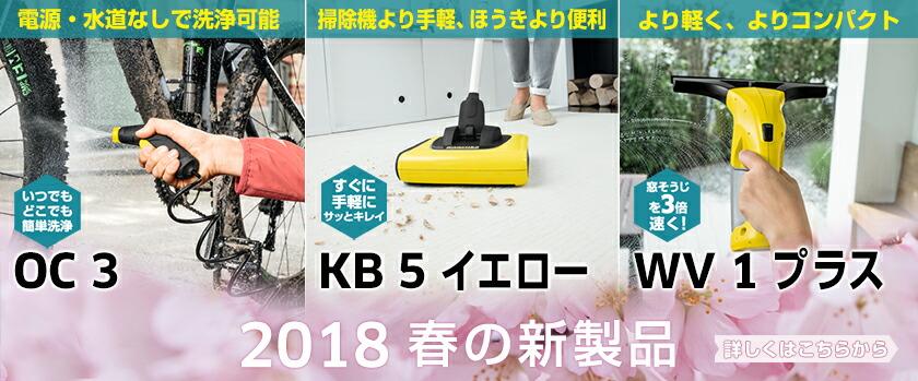 2018春の新製品