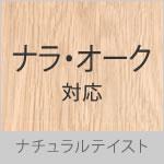 ナラ・オーク材