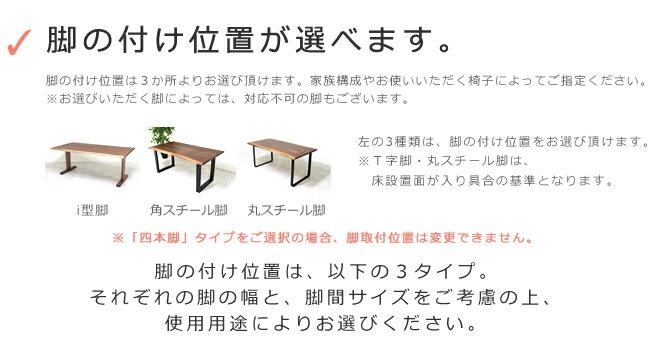 テーブル脚の付け位置