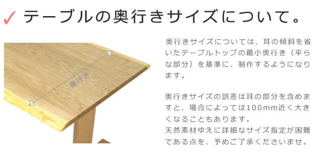 テーブルの奥行きについて