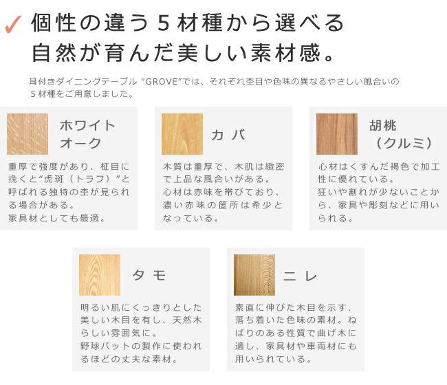 材質が選べます。ホワイトオーク/カバ/胡桃