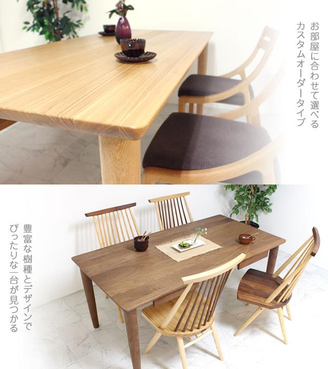 カスタムオーダーテーブル Assort(アソート) ダイニングテーブル