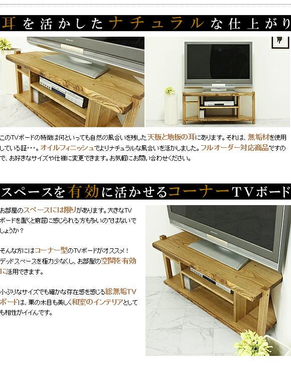 TVボード 木製