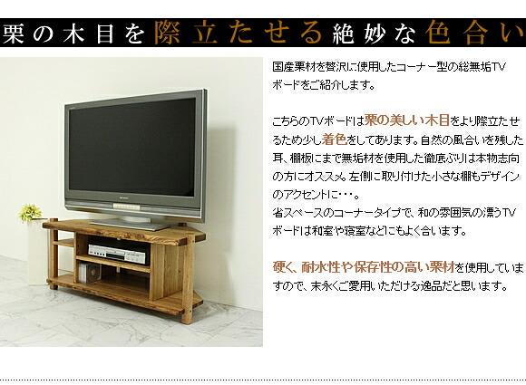 テレビボード 無垢