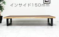 インサイド150mm