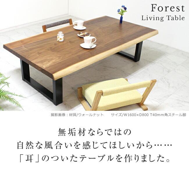 フォレスト リビングテーブル ウォールナット 160cm 角スチール脚 のイメージ