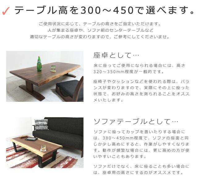テーブルの高さが選べます。