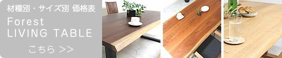 無垢 サイズオーダーテーブル