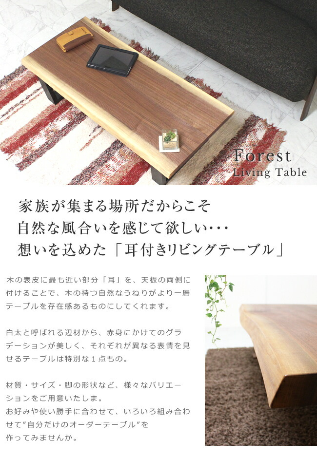 無垢 耳付きダイニングテーブル