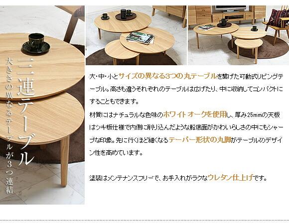 木製 リビングテーブル