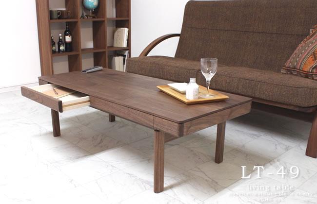 【LT-49】 引出し付き リビングテーブル ミモザ