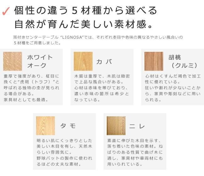 材質が選べます。ホワイトオーク/カバ/胡桃(クルミ)/タモ/ニレ