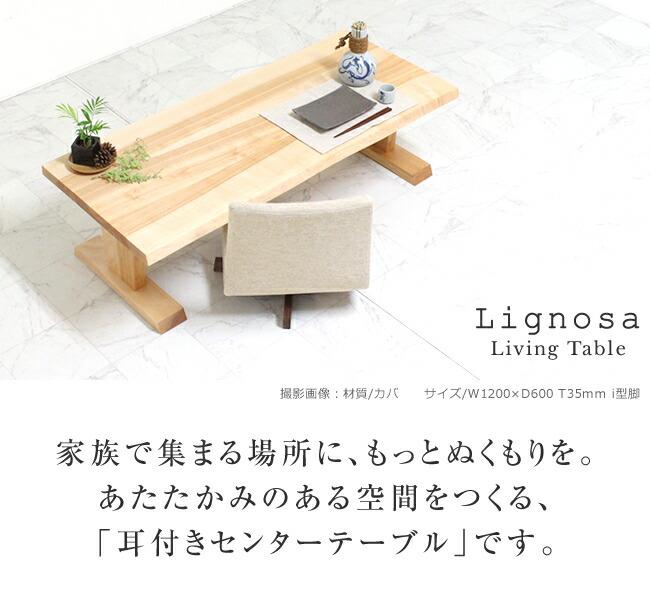 リグノーサ リビングテーブル カバ 120cm i型脚 のイメージ