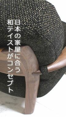 日本の家屋に合う 和テイストがコンセプト