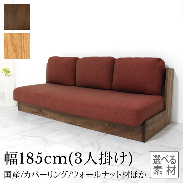 【SF-49】ソファ day bed