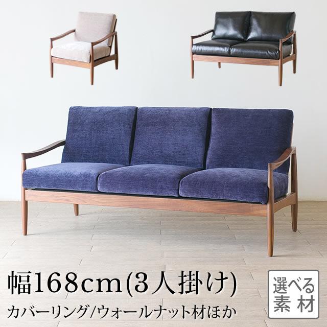 【SF-75】ソファ エピセ