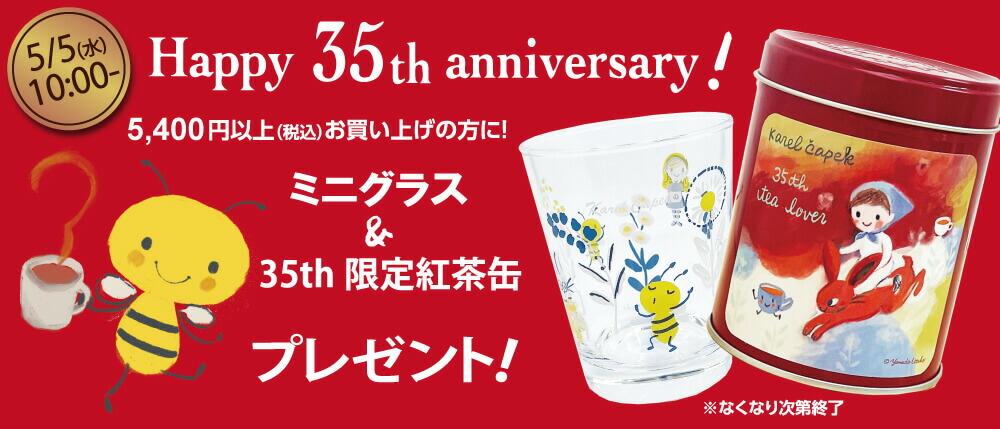 夏の草原&35周年缶