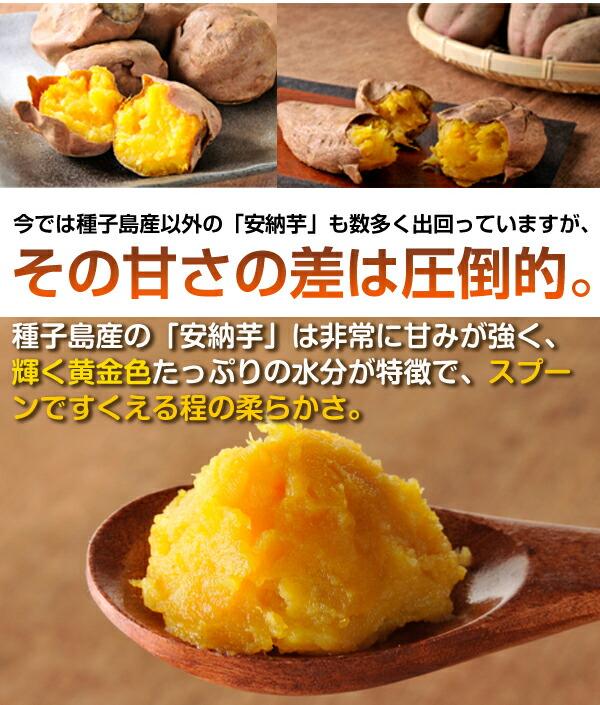 種子島産の安納芋は甘みが強く、水分が多いのでスプーンですくえるほどの柔らかさ