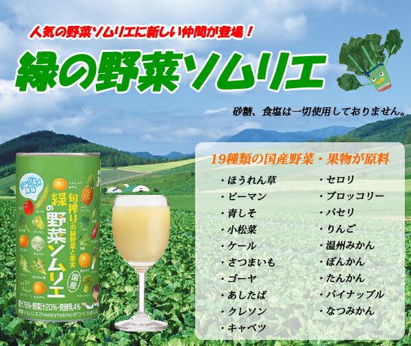 緑の野菜ソムリエ