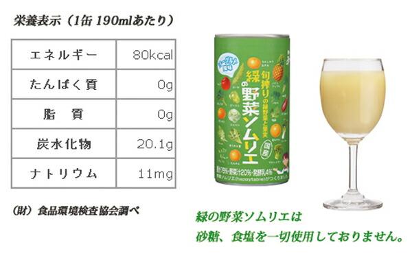 緑の野菜ソムリエは、砂糖、食塩を一切使用しておりません。