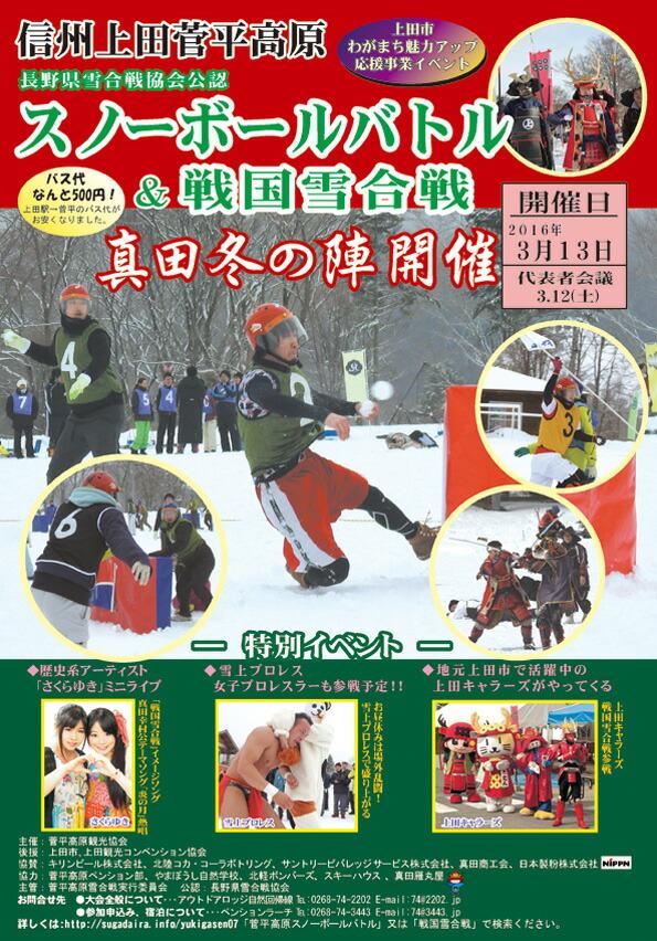 2016戦国雪合戦