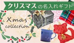 クリスマスの名入れプレゼント特集