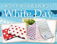 ホワイトデーの名入れプレゼント