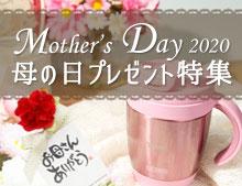 母の日の名入れプレゼント特集