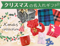 クリスマスの名入れプレゼント