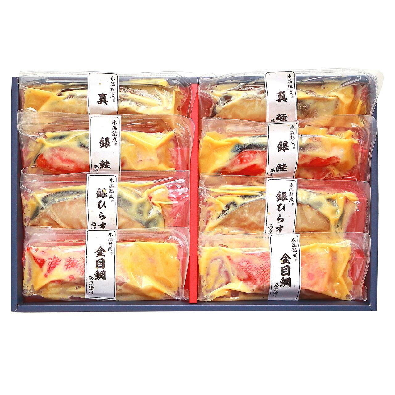 【敬老の日限定包装】氷温熟成 西京漬けギフトセット 8切