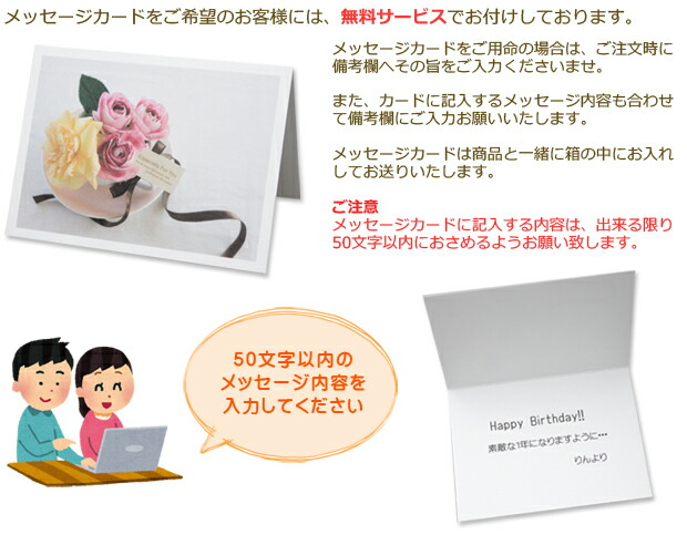 メッセージカードをご希望のお客様へ
