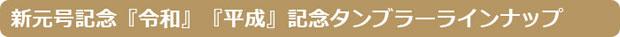新元号記念タンブラーラインナップ