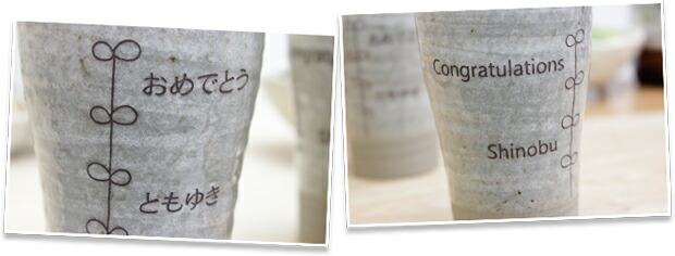 底面にメッセージや名前などを彫刻!