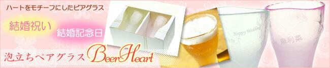 泡立ちペアグラス BeerHeart