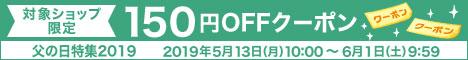 父の日150円OFFクーポン