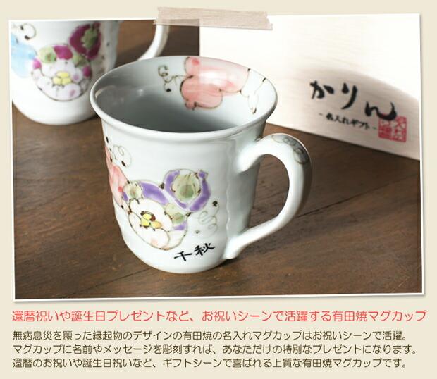還暦祝いや誕生日プレゼントなど、お祝いシーンで活躍する有田焼マグカップ