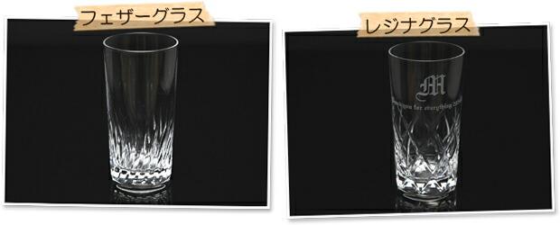グラスは2種類からお選びいただけます