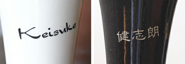 タンブラーの側面にお名前やメッセージを彫刻