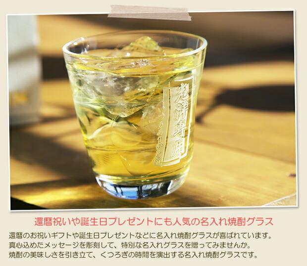 【還暦祝い・男性】に喜ばれる名入れ焼酎グラスってどんなもの?【予算10000円】