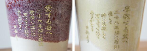 カップの側面にお名前やメッセージを彫刻
