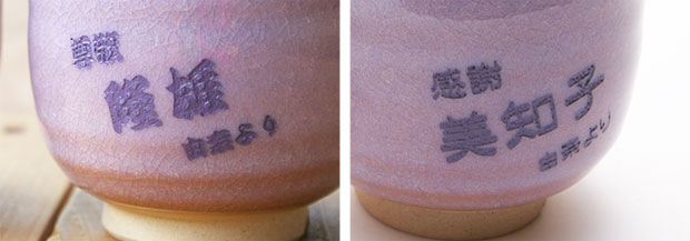 湯呑の側面にお名前やメッセージを彫刻
