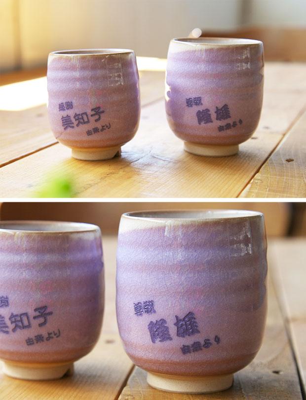 萩焼 むらさき 夫婦湯呑みの特徴