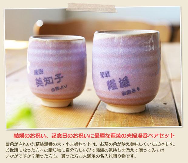 結婚のお祝い、記念日のお祝いに最適な萩焼の夫婦湯呑ペアセット